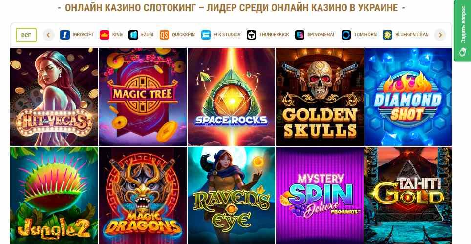 украина кинг онлайн казино